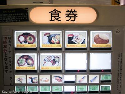 Japan2012-2189