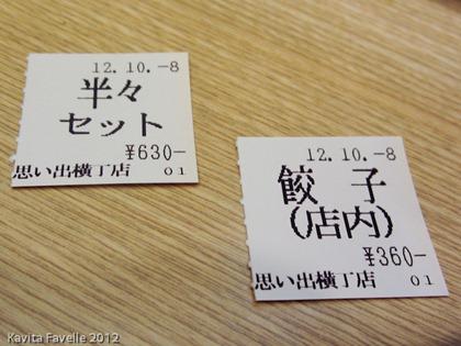 Japan2012-2240