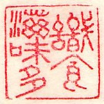 Chinese Seal MINI