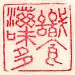 Chinese Seal MINI