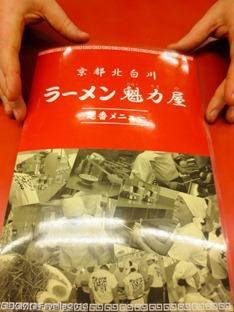 Japan2013-KyotoRamen-2334
