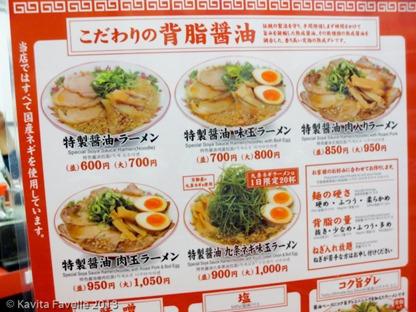Japan2013-KyotoRamen-2338