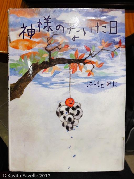 Japan2013-Misc-2708