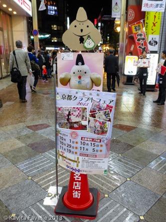 Japan2013-Misc-2840