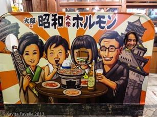 Japan2013-Misc-3250