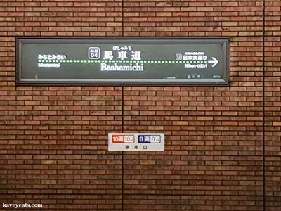 Yokohama China Town Japan on Kavey Eats-164420