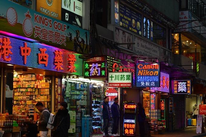 Hong Kong - Jerny Destacamento