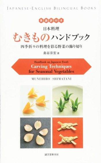 Handbook on Japanese Food Carving Techniques for Seasonal Vegetables