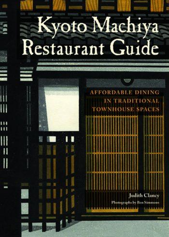 Kyoto Machiya Restaurant Guide