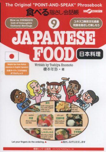 Yubisashi Japanese Food Phrasebook